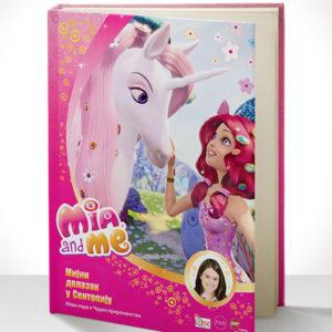 Mia-knjiga-1