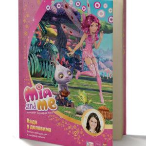 Mia-knjiga-4